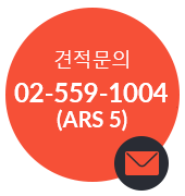 견적문의 02-559-1004 ARS 5번